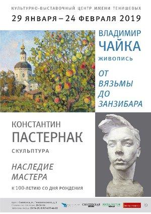 В Смоленске откроется выставка скульптур Константина Пастернака и живописи Владимира Чайки