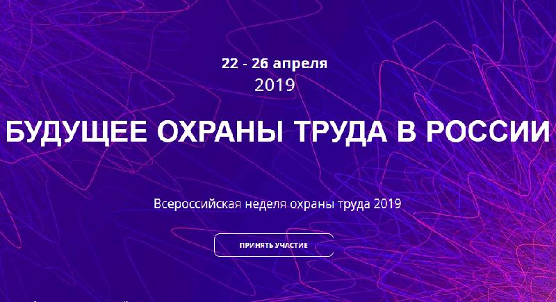 Смолян приглашают принять участие во Всероссийской неделе охраны труда-2019