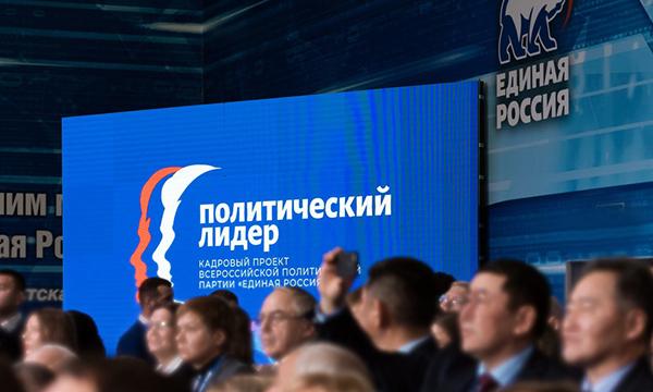 150 человек пройдут обучение в рамках модуля «Политический лидер» Высшей партийной школы «Единой России»