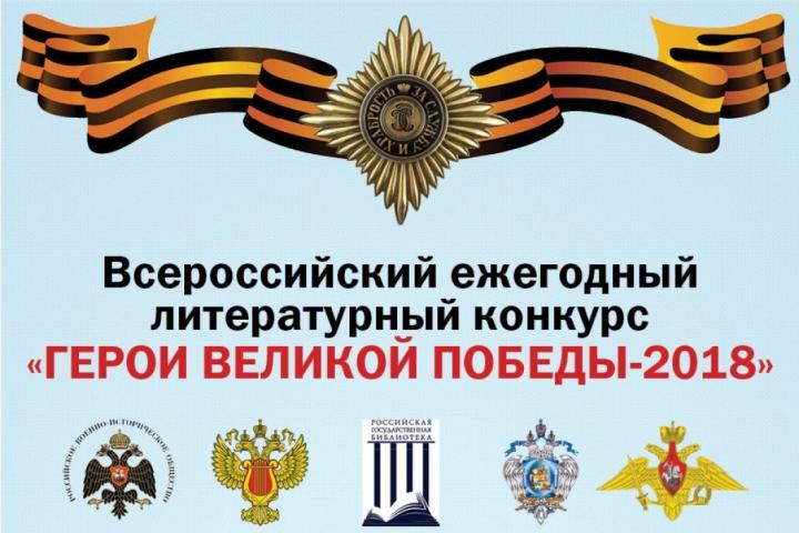 Смолян приглашают принять участие во Всероссийском конкурсе «Герои Великой Победы-2019»
