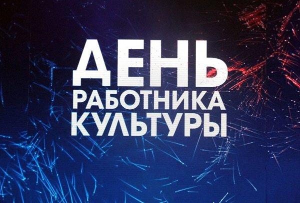 В Смоленске назвали «Лучшие имена» работников культуры