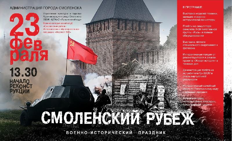 23 февраля в Смоленске пройдет военно-исторический праздник