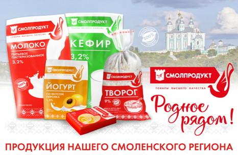 Товаров под единым региональным брендом «Смолпродукт» стало больше