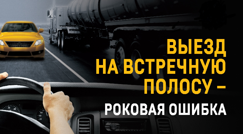 В Смоленской области проходит операция «Встречная полоса»