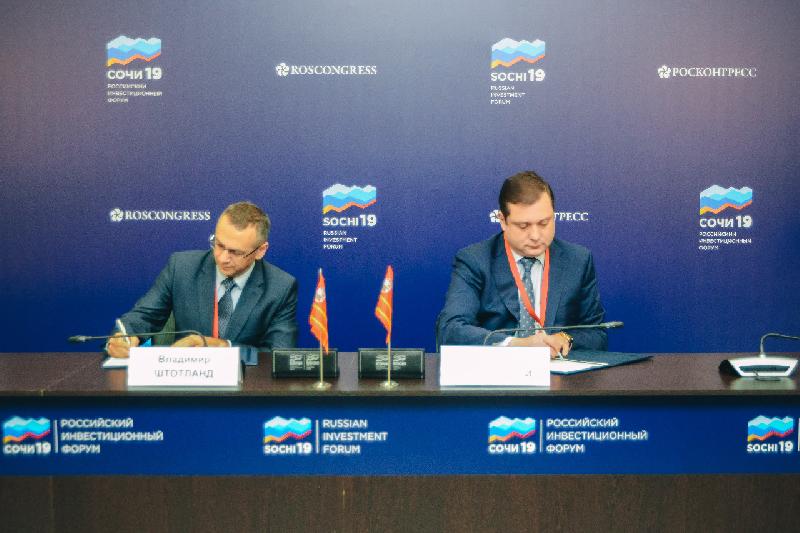 Губернатор Смоленской области принял участие в пленарном заседании XVIII Российского инвестиционного форума в Сочи
