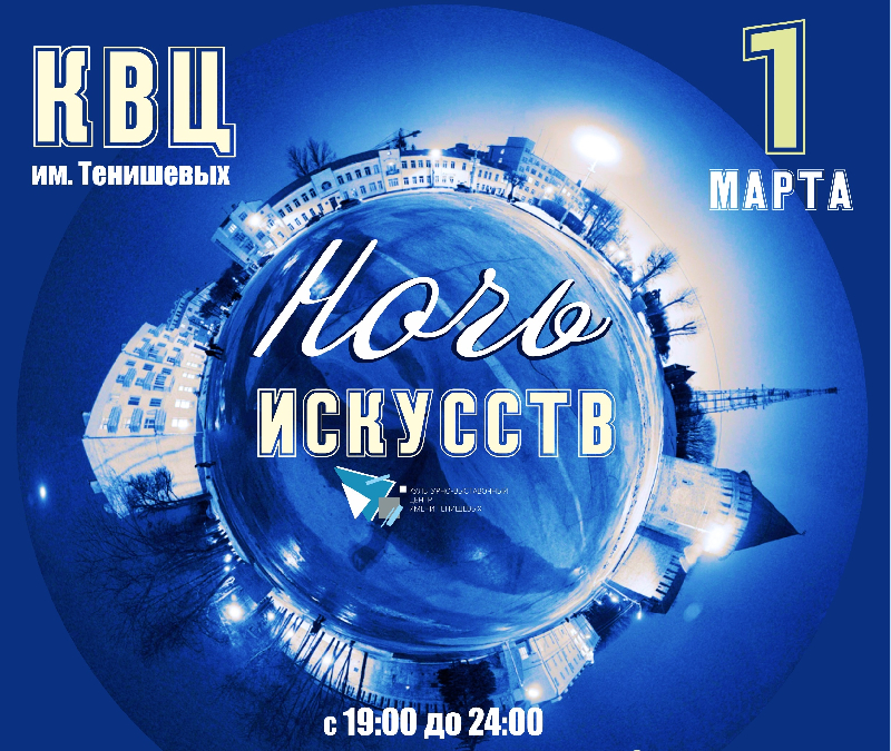 В Смоленске пройдет «весенняя» «Ночь искусств»