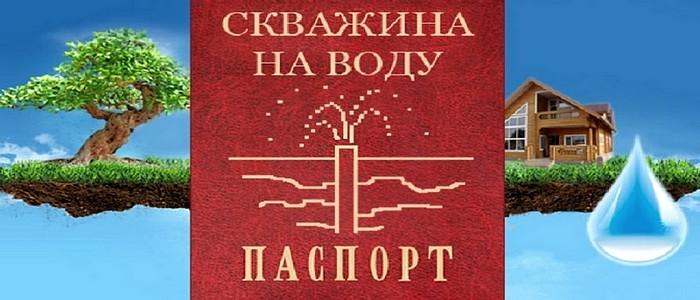 Про лицензию и водную амнистию в Смоленской области