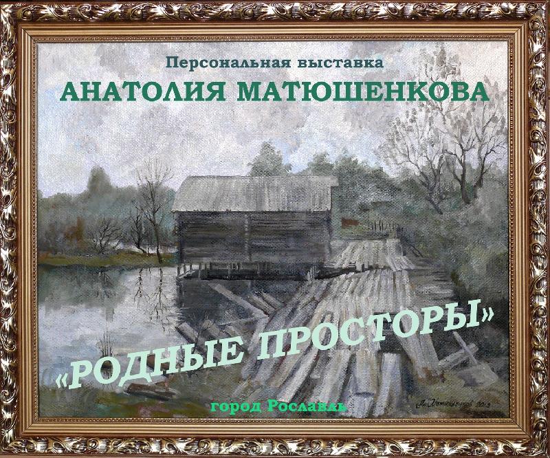 В Смоленске откроется выставка-гимн родной природе