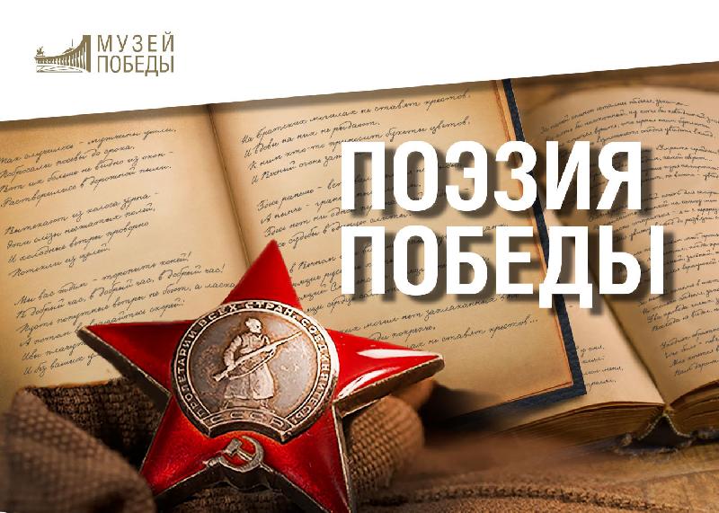 Смолян приглашают принять участие в «Поэзии Победы»