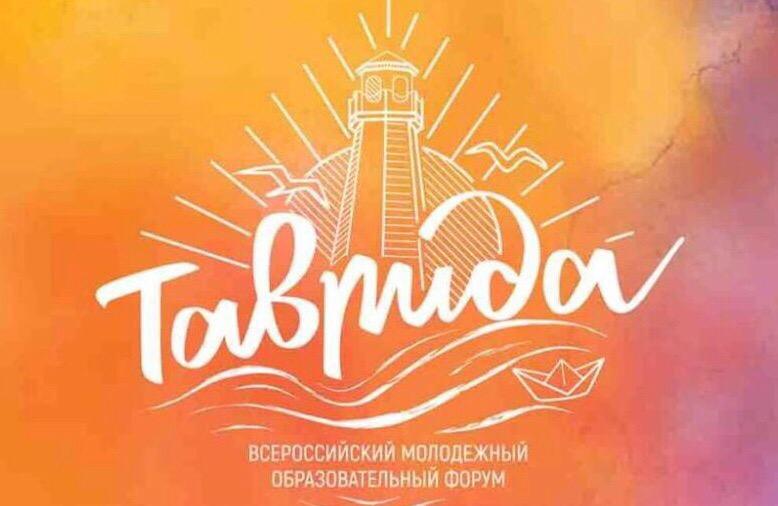 Смолян приглашают принять участие во Всероссийском форуме молодых деятелей культуры и искусств «Таврида 5.0»