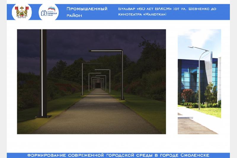 В Смоленске представили дизайн-проекты общественных территорий, которые благоустроят в этом году