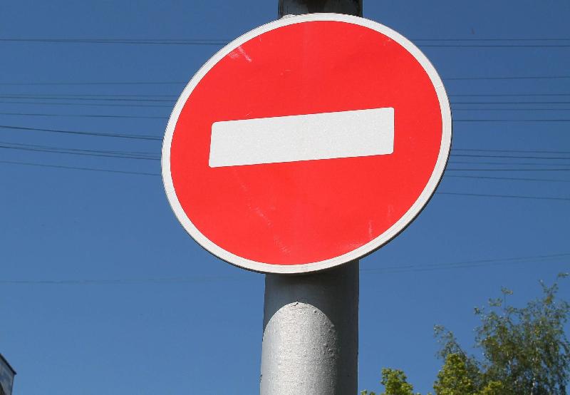 В Смоленске перекроют три улицы