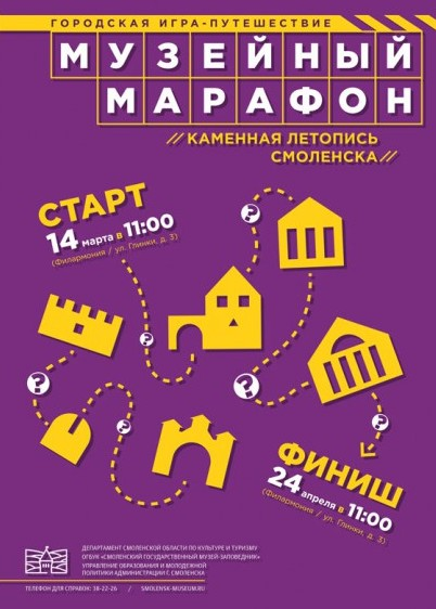 В Смоленске стартует «Музейный марафон-2019»