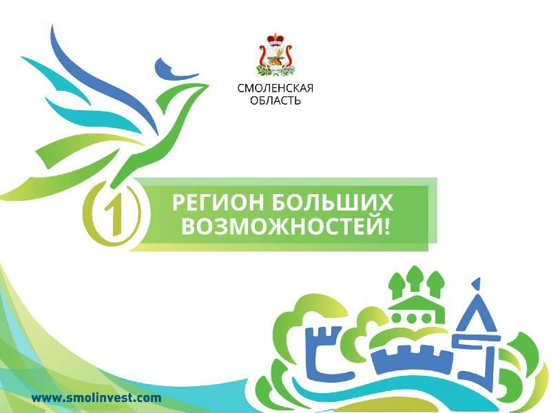 Смоленская область презентует свои возможности на Неделе российского бизнеса-2019
