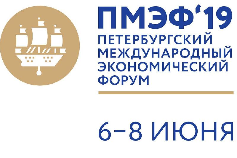 Смоляне примут участие в XXIII Петербургском международном экономическом форуме