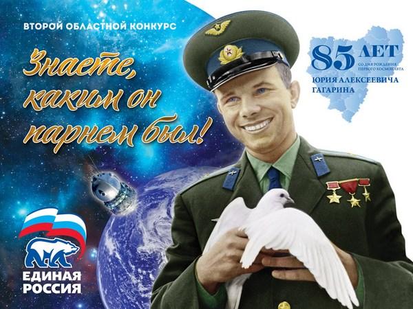 В Смоленске в День космонавтики подведут итоги конкурса «Знаете, каким он парнем был»