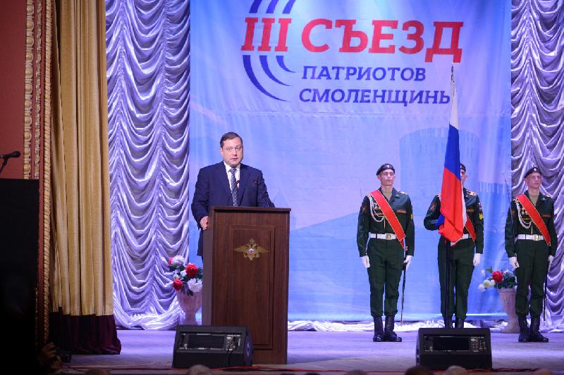В Смоленске прошел съезд патриотов региона
