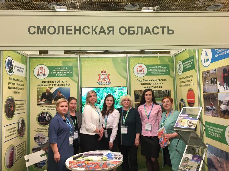 Представители Смоленской области приняли участие в Х Международный форуме «Экология»