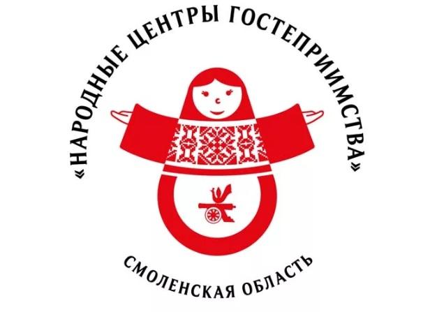 В Смоленской области появится сеть «Народных центров гостеприимства»