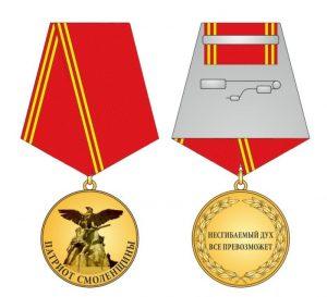 В Смоленской области учреждена медаль «Патриот Смоленщины»
