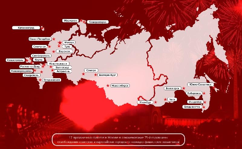 Смоленск нанесли на карту салютов в честь Дня Победы