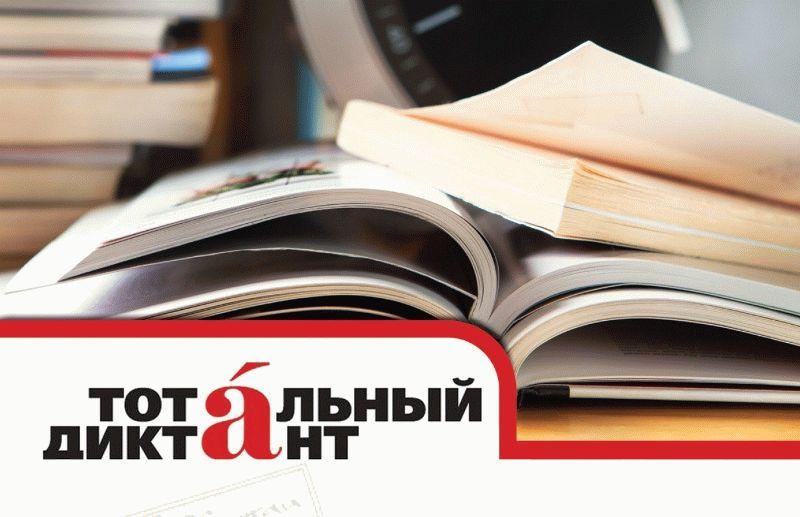 В Смоленске открылась регистрация на «Тотальный диктант»