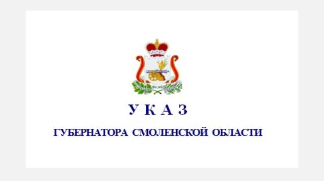 Губернатор Смоленской области утвердил первых 12 членов общественной палаты нового созыва