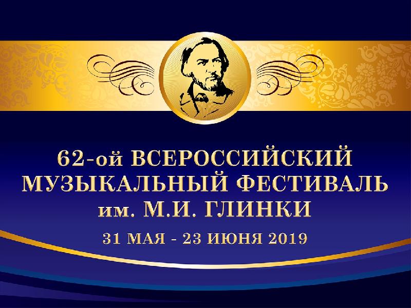 В Смоленске состоится 62-ой Всероссийский музыкальный фестиваль им. М.И. Глинки