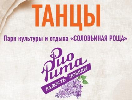 В Смоленск прилетит «Ленинградская эстафета радости»