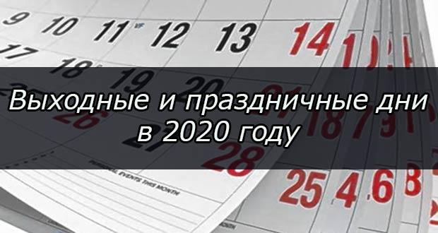 Как смоляне будут отдыхать в 2020 году?