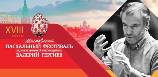 В Смоленске выступит Симфонический оркестр Мариинского театра под управлением Валерия Гергиева