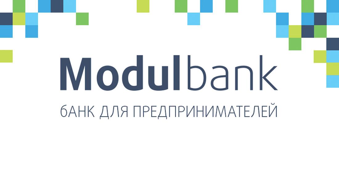 МодульБанк – банк для всех предпринимателей