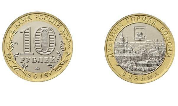 В Смоленскую область поступили новые монеты с Вязьмой