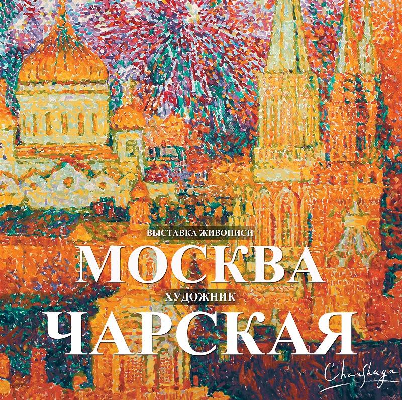 Смолянам предлагают полюбоваться на «Москву» Люси Чарской