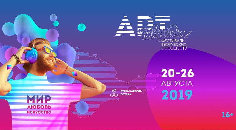 Молодых смолян приглашают на творческий фестиваль «Таврида – АРТ»