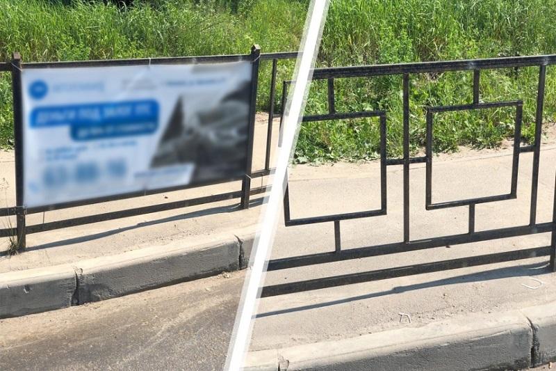 В Смоленске убрали 45 незаконных рекламных баннеров