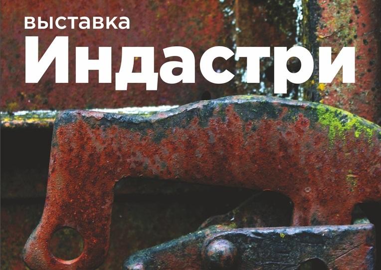 В Смоленске пройдет выставка «Индастри»