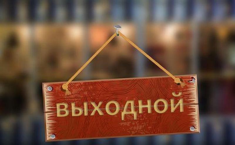 Как россияне будут отдыхать в 2020 году