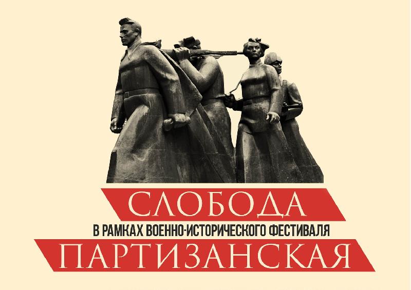 В Смоленской области проходит VI военно-исторический фестиваль «Слобода партизанская»