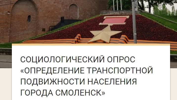 В Смоленске запустили соцопрос, посвященный транспортным проблемам