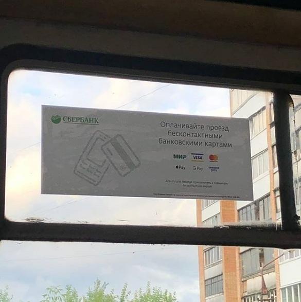 В Смоленске оплатить проезд можно по безналу