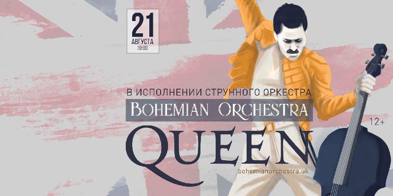 Bohemian Orchestra окунет смолян в мир богемного блаженства