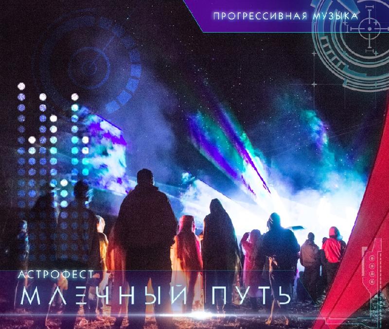 Фестиваль космоса, науки и прогрессивной музыки пройдет в Смоленске