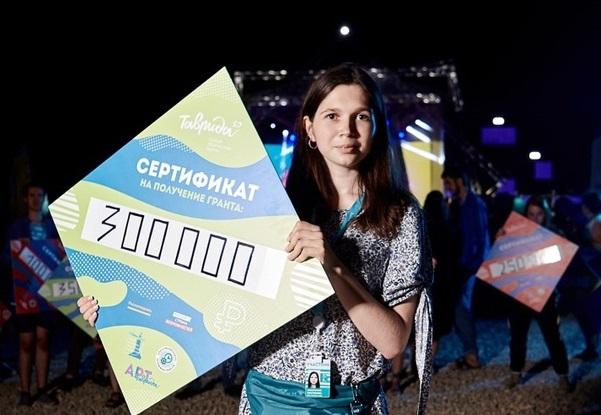 Смолянка стала победителем грантового конкурса форума «Таврида»