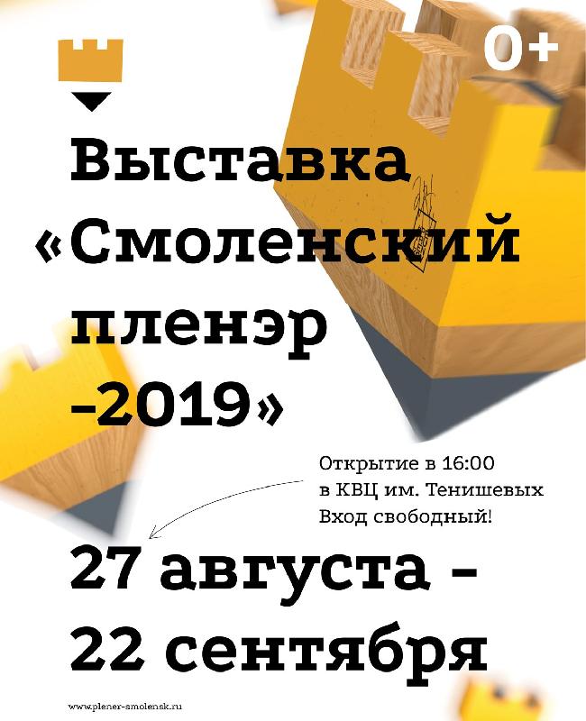 Культурно-выставочный центр приглашает смолян на пленэр