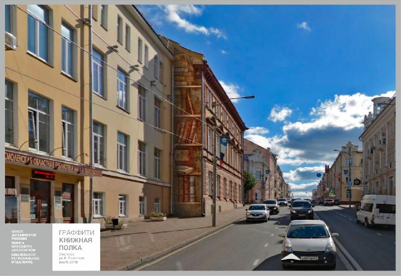 Какие еще здания Смоленска могут украсить креативными граффити