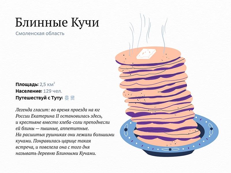Смоленская деревня может стать самым веселым населенным пунктом России