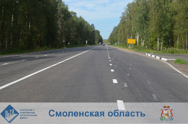 В Смоленской области отремонтировали 4-километровый участок дороги