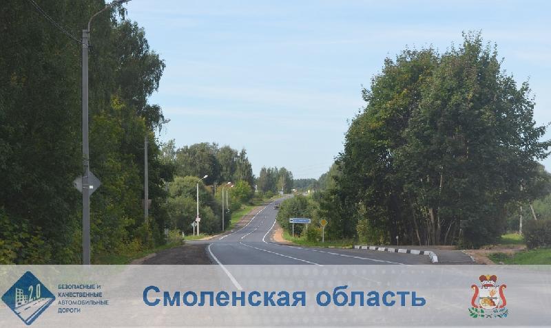 Ремонт 6-километрового участка автодороги Смоленск-Красный почти завершен