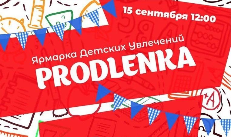 В Смоленске состоится ярмарка детских увлечений «PRODLENKA»